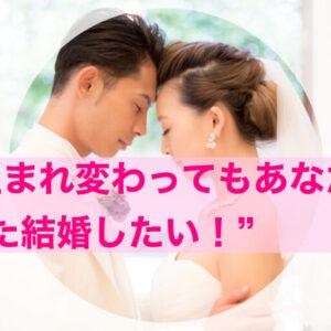 婚活コンサルタント小西明美の体験カウンセリング